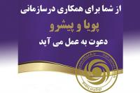 بانک ایران زمین برای فعالیت در سازمانی پیشرو دعوت به همکاری می کند