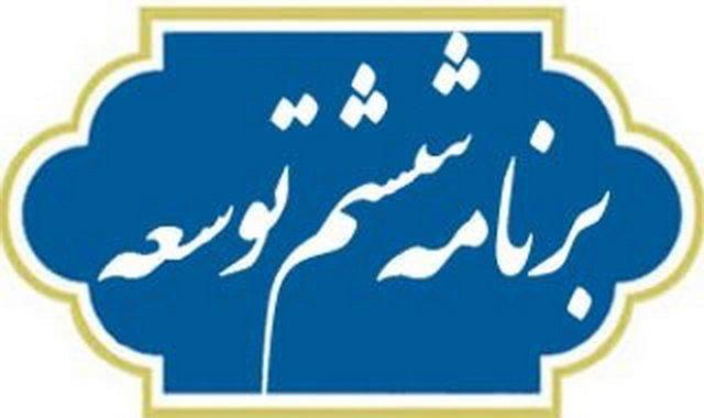 گزارش نوبخت در مورد شاخصهای برنامه ششم در کمیسیون تلفیق