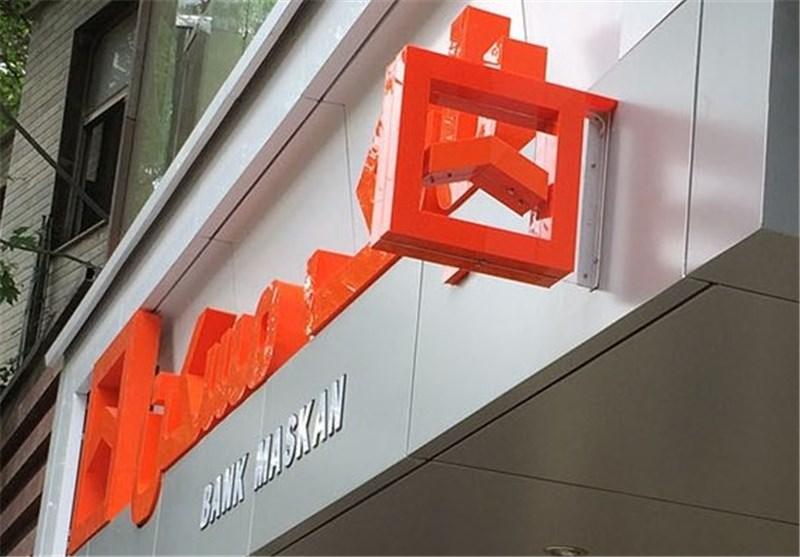 تامین مالی به کمک انتشار اوراق اجاره بانک مسکن
