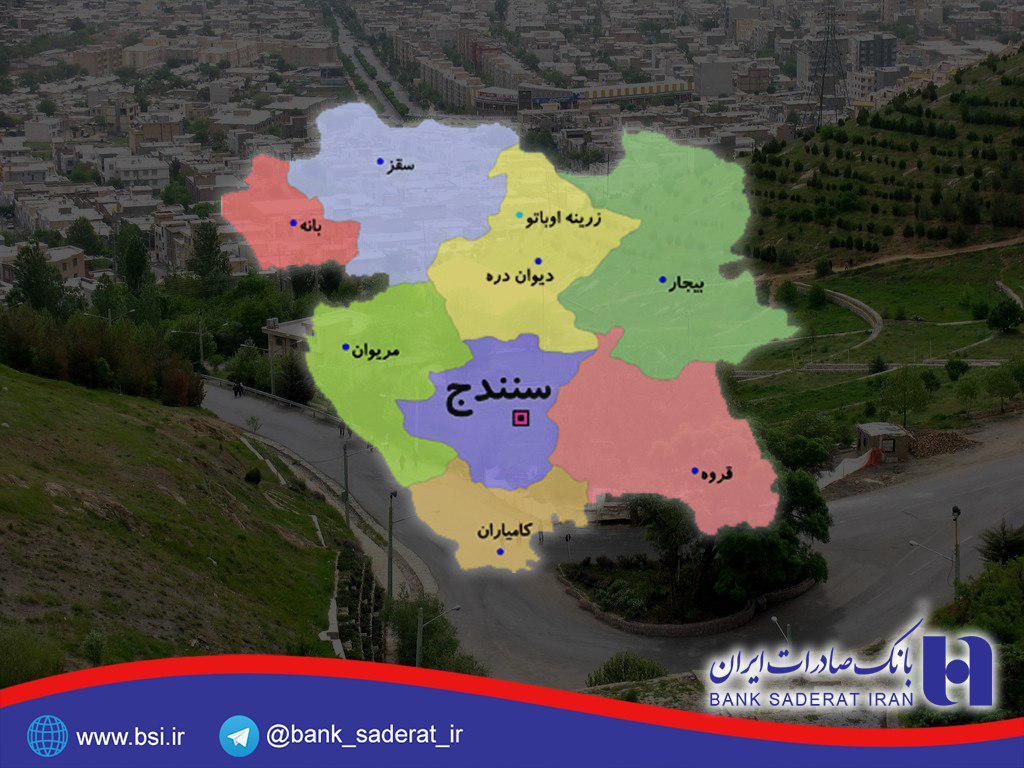 پرداخت ٤٨٧ میلیارد ریال تسهیلات اقتصاد مقاومتی بانک صادرات ایران در کردستان