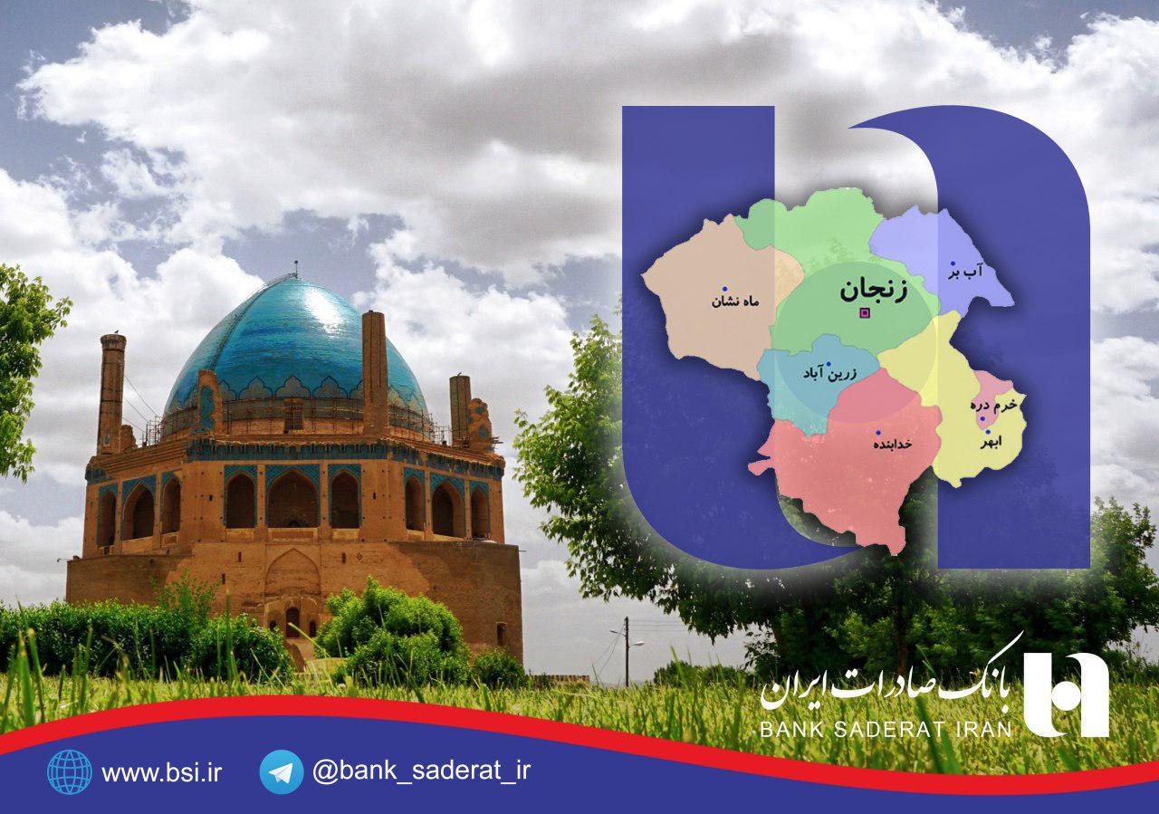 تسهیلات حمایتی ١٥٢١ میلیارد ریالی بانک صادرات ایران در استان زنجان