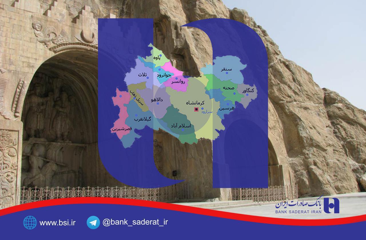 آمار ٦ ماهه تسهیلات حمایتی بانک صادرات ایران در استان کرمانشاه