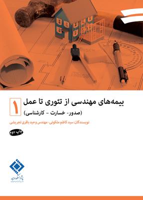 انتشار کتاب بیمه های مهندسی از تئوری تا عمل