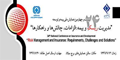 بیست و چهارمین همایش ملی بیمه و توسعه برگزار می شود
