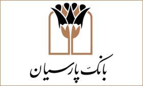 رونمایی از چهارسوق مالی بانک پارسیان در دهمین نمایشگاه بینالمللی بورس، بانک و بیمه
