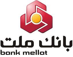 برپایی مجمع عمومی عادی سالیانه و تایید عملکرد سال گذشته بانک ملت
