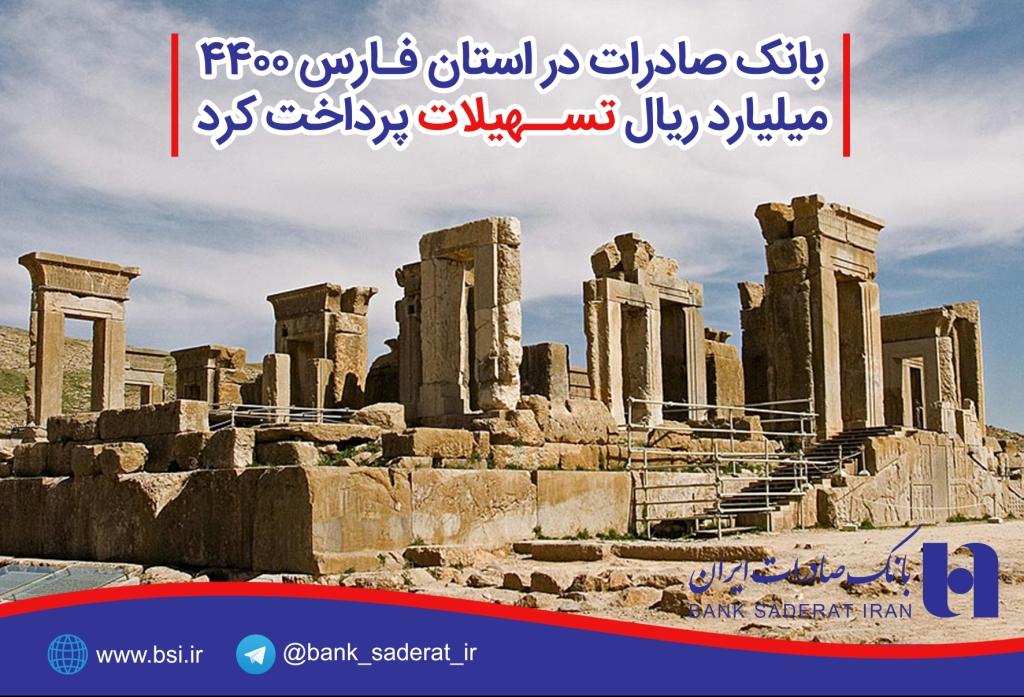 بانک صادرات ایران در استان فارس ٤٤٠٠ میلیاردریال تسهیلات پرداخت کرد