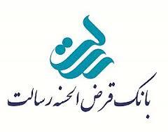 راه اندازی خانه توسعه تیس با مشارکت بانک قرض الحسنه رسالت و سازمان مناطق آزاد چابهار