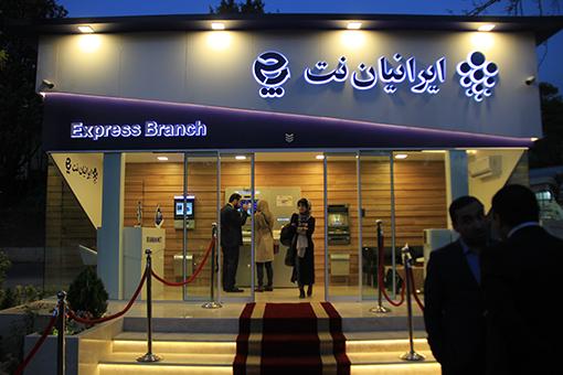 نخستین شعبه 24 ساعته ایرانیان نت بانک حکمت ایرانیان گشایش یافت