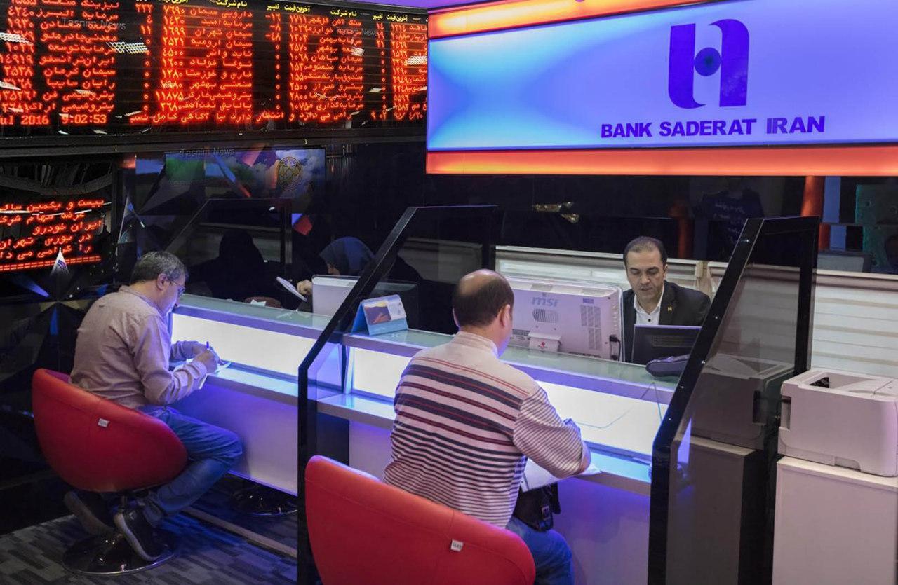 مردم برای خرید و فروش سهام و دریافت کد بورسی به شعب بانک صادرات ایران مراجعه کنند