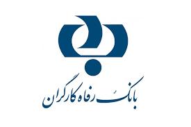گزارش تسهیلات اعطایی بانک رفاه در هفت ماهه نخست سالجاری