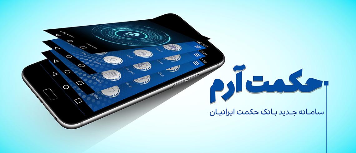 جدیدترین نسخه بروز رسانی شده موبایل بانک حکمت ایرانیان ( حکمت آرم ) را روی گوشی های همراه خود نصب کنید