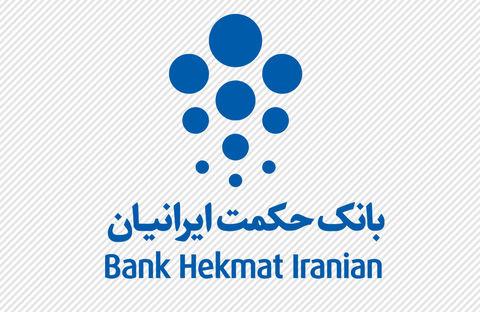 با انتشار اطلاعیه در سامانه کدال صورت گرفت: شفاف سازی مالی بانک حکمت ایرانیان