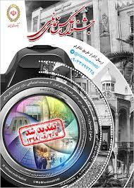 تمدید مهلت جشنواره عکاسی «نمای ملی»