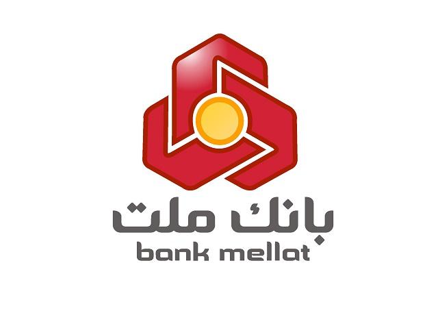 فروش 18 هزار میلیارد ریال اوراق گواهی سپرده در بانک ملت