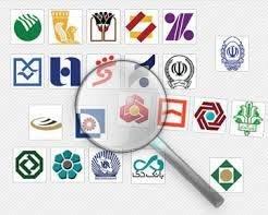 بروزرسانی فهرست بانک های مجاز مشمول تسویه بدهی از طریق صدور اوراق تسویه خزانه