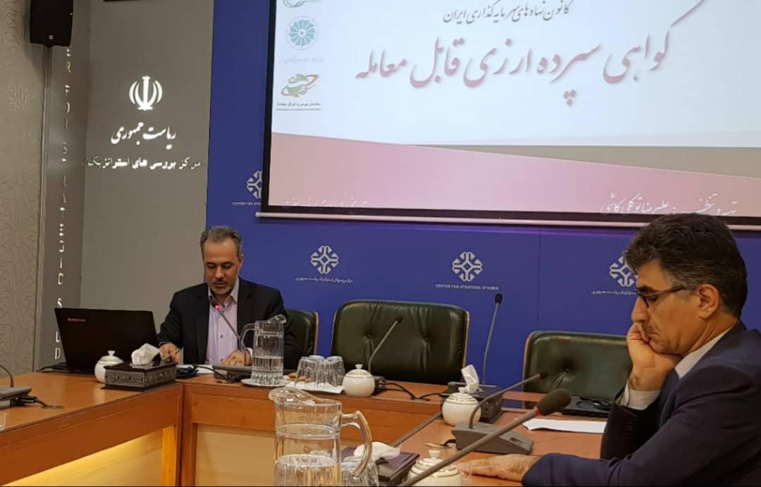 برگزاری نشست «معرفی یک ابزار نوین مالی؛ گواهی سپرده ارزی قابل معامله»