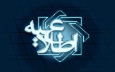 اطلاعیه بانک مرکزی در خصوص ادغام بانکهای وابسته به نیروهای مسلح در بانک سپه