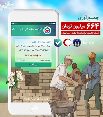 جمع آوری 664 میلیون تومان کمک نقدی برای استانهای سیل زده در اپلیکیشن «بله»/ روند چشمگیر کاهش نسبت مطالبات غیرجاری به تسهیلات پرداختی در بانک ملی ایران