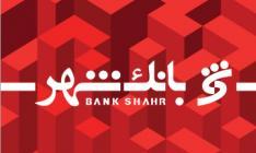 اعلام رضایت گروه کنترل و نظارت اداره نظام های پرداخت بانک مرکزی از خدمات بانک شهر در نمایشگاه کتاب تهران
