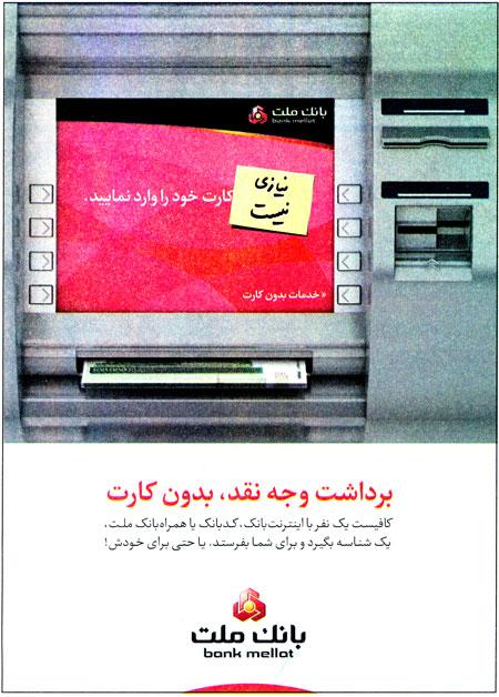 خدمتی متفاوت ؛ برداشت بدون کارت از سامانه غیرحضوری بانک ملت