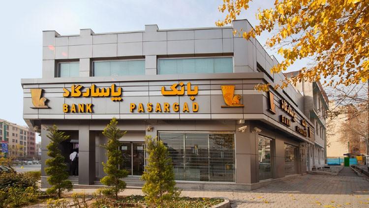 ساعات کار شعبههای بانک پاسارگاد در ماه مبارک رمضان اعلام شد