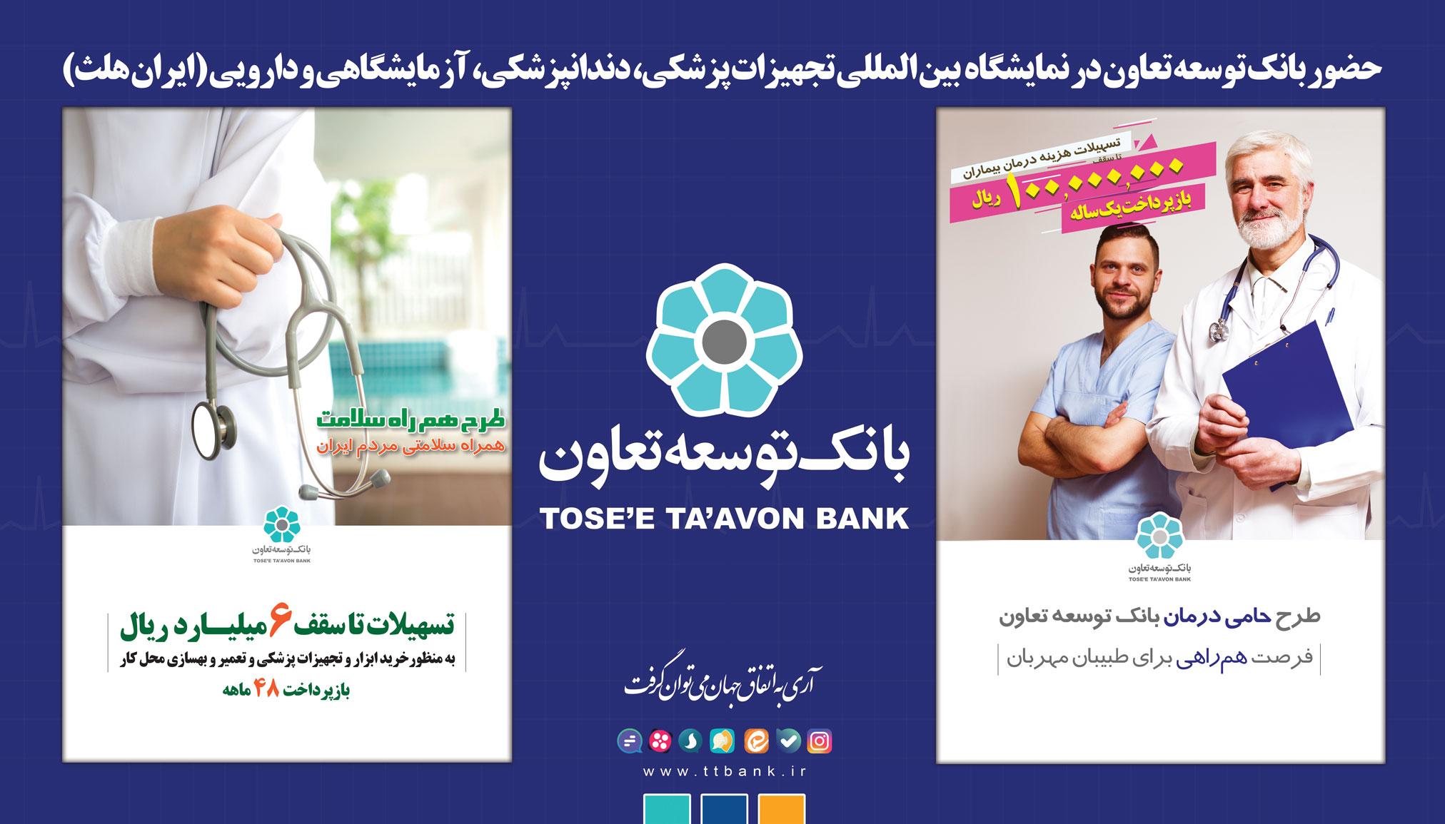 حضور بانک توسعه تعاون در نمایشگاه تجهیزات پزشکی، دندانپزشکی، آزمایشگاهی و داروئی (ایران هلث)