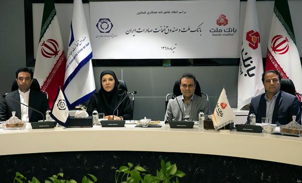 گام مهم بانک ملت و صندوق ضمانت صادرات ایران برای رونق صادرات