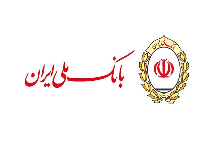 کمک 313 هزار میلیارد ریالی بانک ملی ایران به رونق بخش های اقتصادی