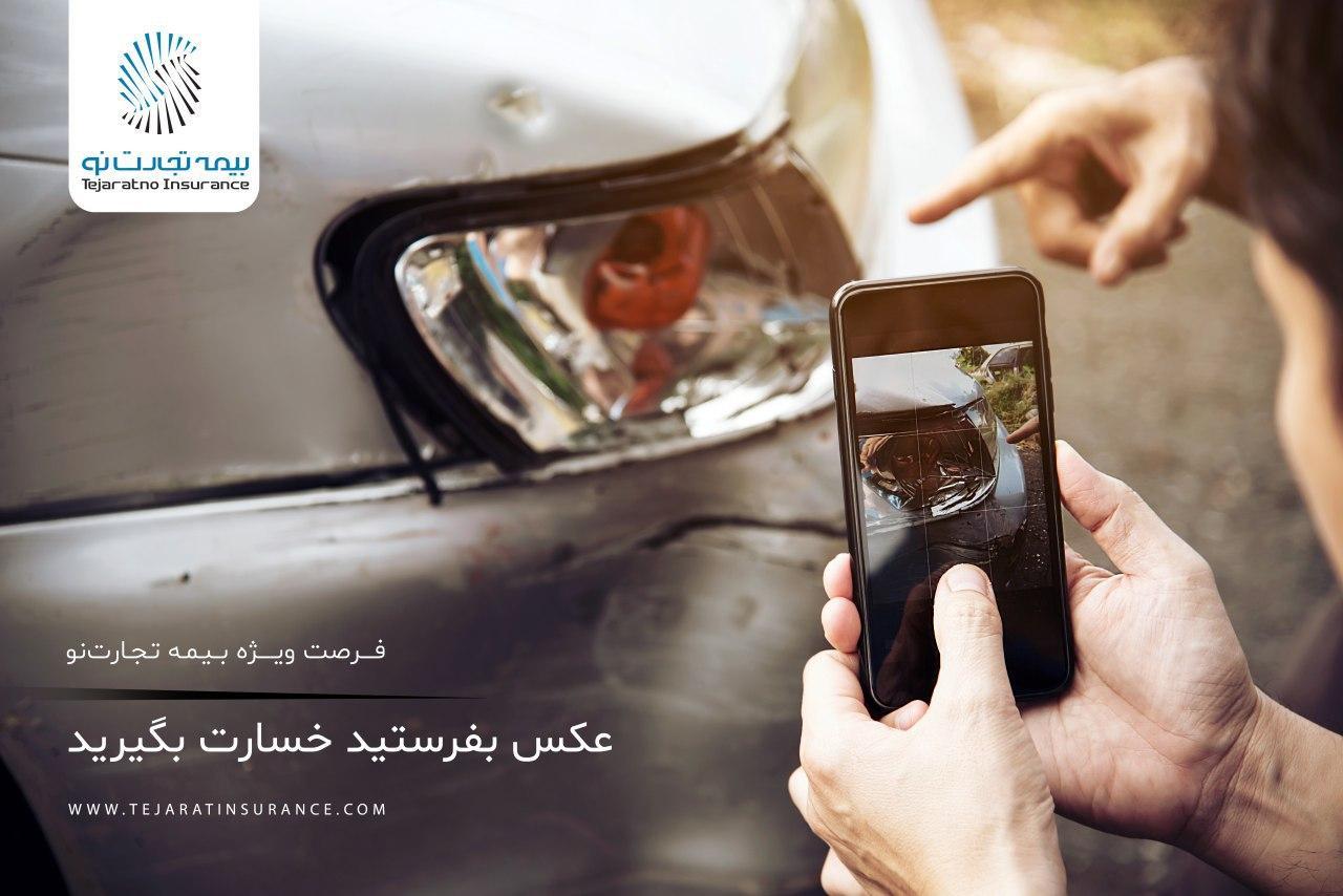 عکس تصادف رانندگی را ارسال کرده و «خسارت» بگیرید