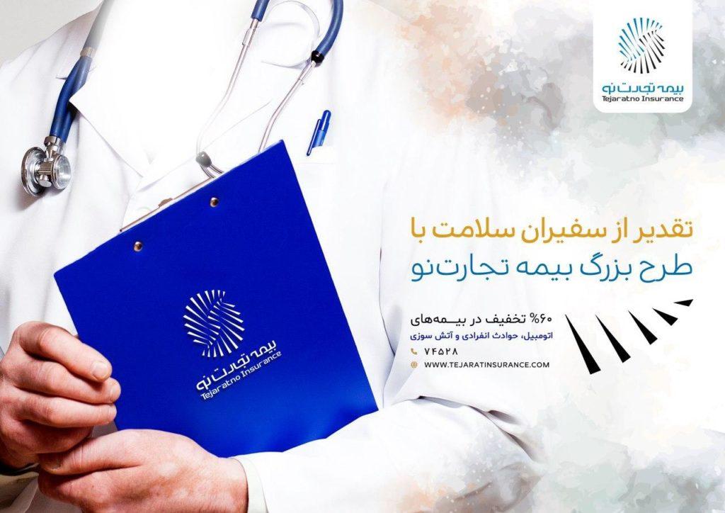 تقدیر بیمه تجارت نو از پزشکان و پیراپزشکان با تخفیف بیمهای