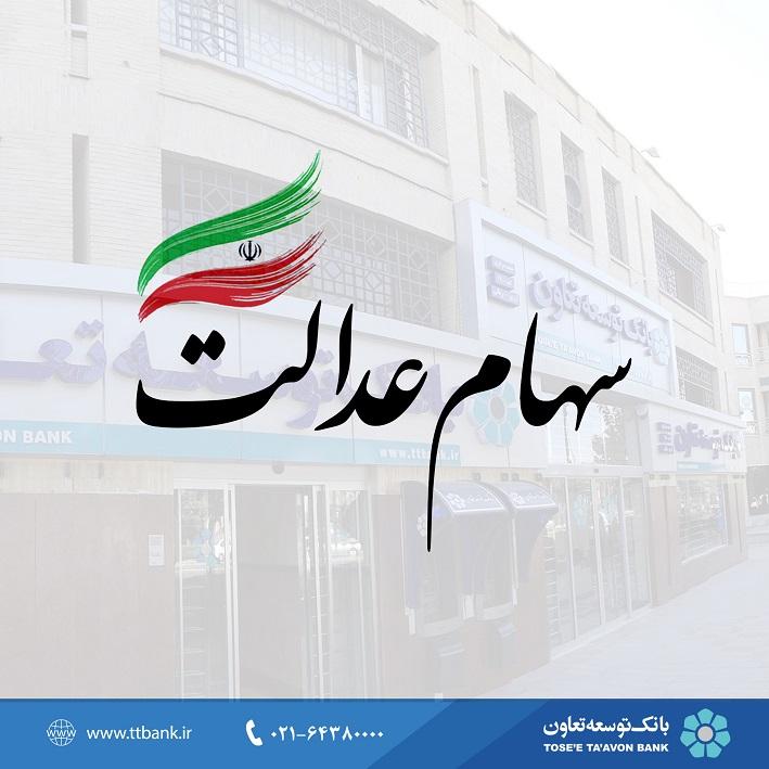 بانک توسعه تعاون بهعنوان بانک عامل فروش سهام عدالت معرفی شد