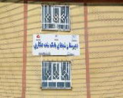افتتاح مدرسه ۱۲ کلاسه شهدای بانک ملت در بویراحمد