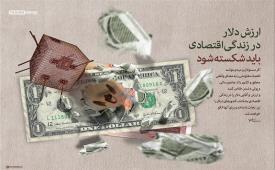 نجات ملتها از سلطه دلار