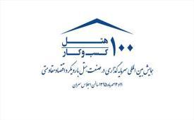 معرفی فرصت های سرمایه گذاری در گردشگری ایران برای خارجی ها