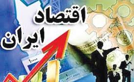 زمینهسازی برای اصلاحات اقتصادی