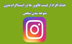 حذف افراد از لیست فالوور ها در اینستاگرام بدون متوجه شدن شخص
