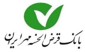 پرداخت تسهیلات بانک قرض الحسنه مهر ایران برای پرورش دام سبک