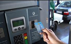 تدابیر جدید جلوگیری از سوءاستفاده از کارت سوخت
