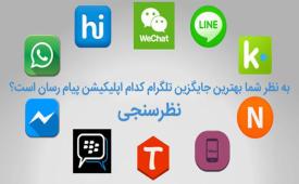 """""""بله"""" به جای تلگرام ..."""