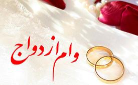 زمان دریافت وام ازدواج ۳ساله میشود؟