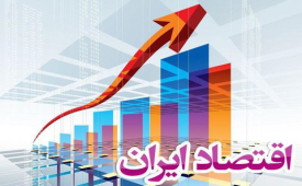 مقاوم سازی اقتصاد در برابر تکانههای داخلی و خارجی