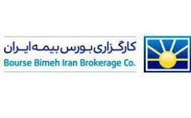 عملکرد چشمگیر کارگزاری بورس بیمه ایران
