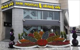 ساعت کار بانک پاسارگاد در سال 1398 اعلام شد