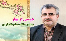 سعید معادی : به مثابه بهار برای دیگران سنگ تمام بگذاریم