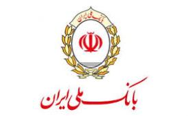 اختصاص هزینه چاپ تقویم و سر رسید بانک ملی ایران برای کمک به سیل زدگان