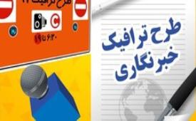 آغاز ثبتنام طرح ترافیک خبرنگاران از سوم اسفند 98