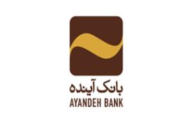 اعطای امتیاز اخذ تسهیلات ویژه سپردهگذاران بلندمدت نزد بانک آینده