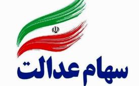 زمان تعیین روش آزادسازی سهام عدالت تا 15 خرداد تمدید شد