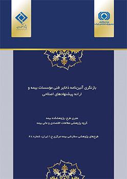 بازنگری آئین نامه ذخایر فنی موسسات بیمه و ارائه پیشنهادهای اصلاحی